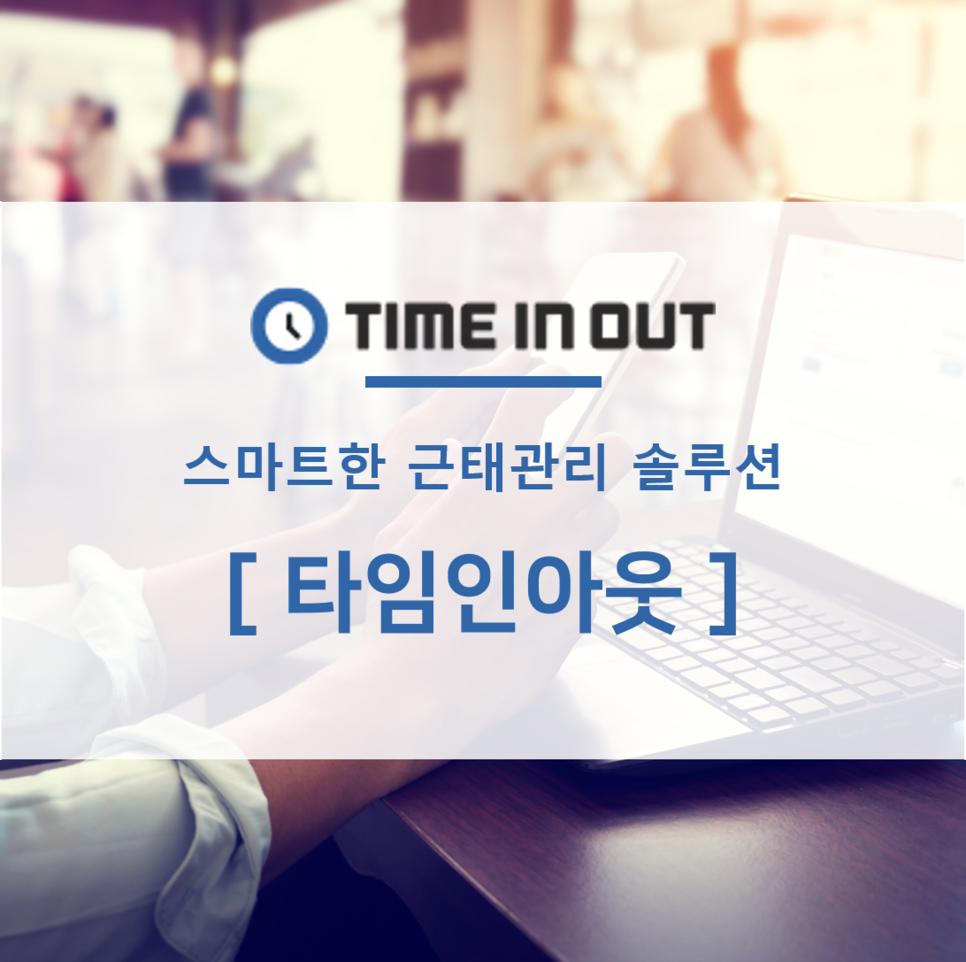 [타임인아웃] 주 52시간 도입 준비는 '타임인아웃'과 함께